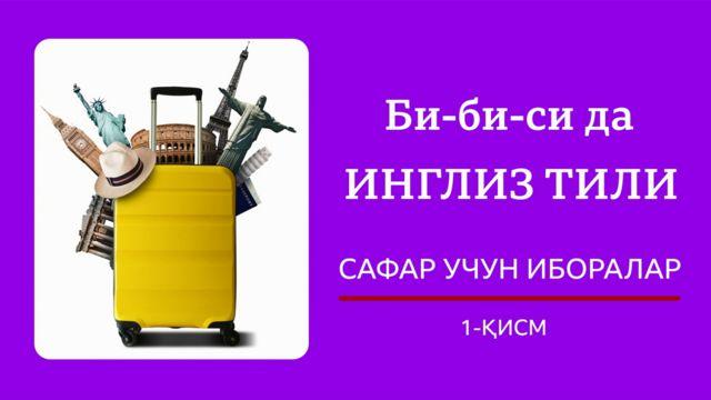 САФАР УЧУН ИБОРАЛАР, 1-қисм