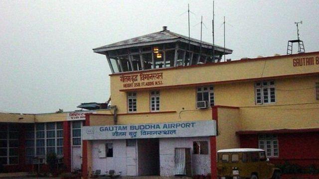 लुंबिनी एयरपोर्ट