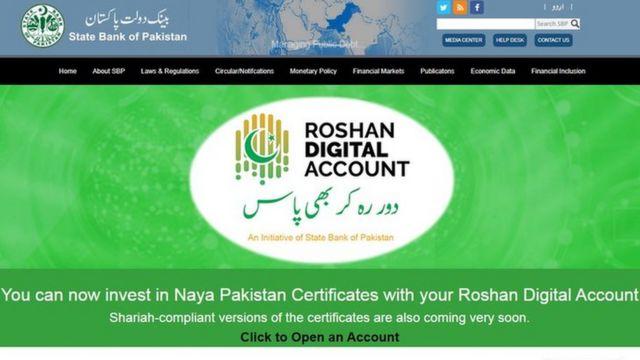 سٹیٹ بینک آف پاکستان