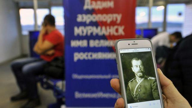 Фото Николая II на экране смартфона