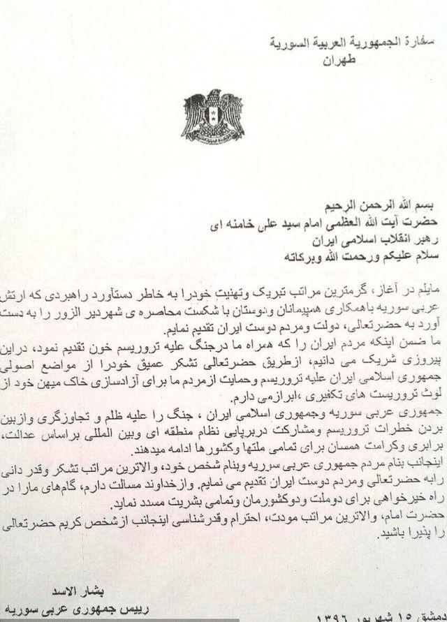 نامه بشار اسد