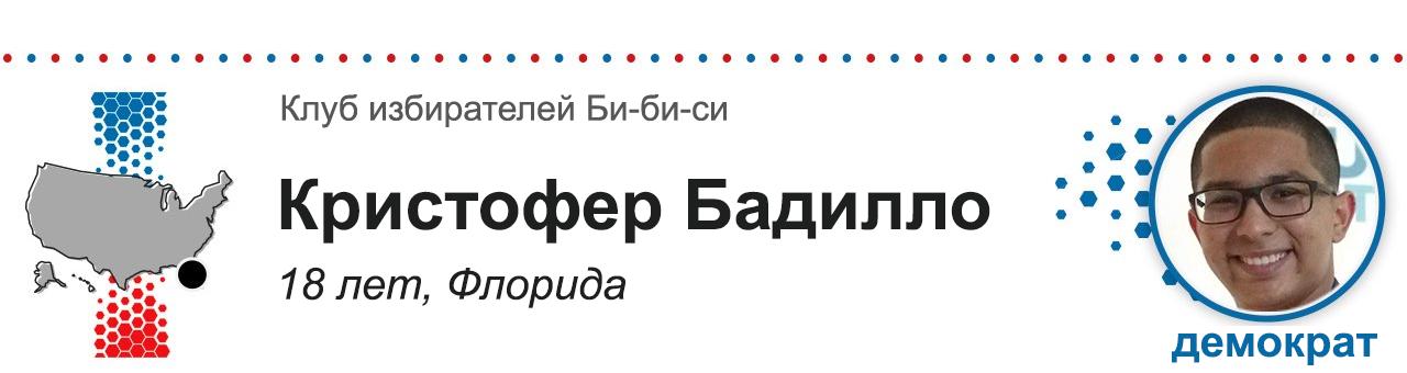 Кристофер Бадилло