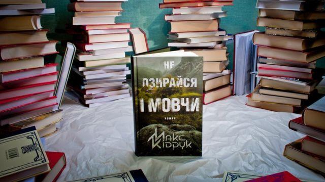 """Макс Кідрук """"Не озирайся і мовчи"""""""