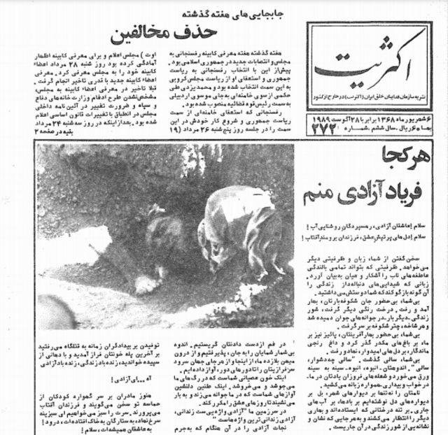 نشریه ارگان سازمان فدائیان خلق اکثریب؛ اولین شماره پس از اطلاع از اعدامهای جمعی سال ۱۳۶۷