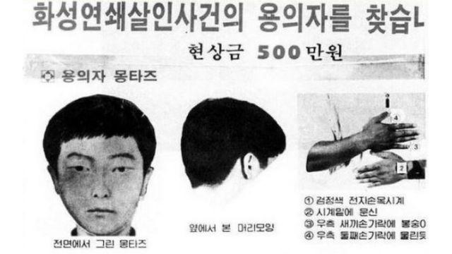 '화성 연쇄살인사건' 당시 용의자 몽타주