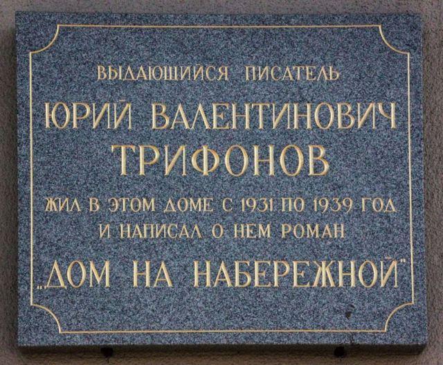 Мемориальная доска в честь Юрия Трифонова на доме