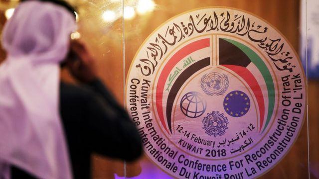 الكويت تستضيف مؤتمرا بشأن إعادة إعمار العراق يستمر على مدار 3 أيام.