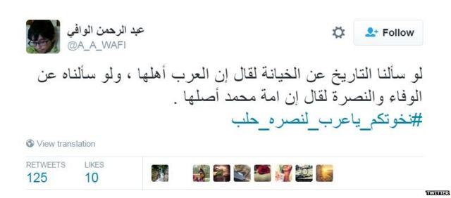 #نخوتكم_ياعرب_لنصره_حلب