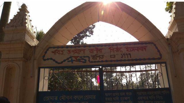 ১৭৭৭ সালে প্রতিষ্ঠিত বান্দুরার হাসনাবাদ গীর্জা