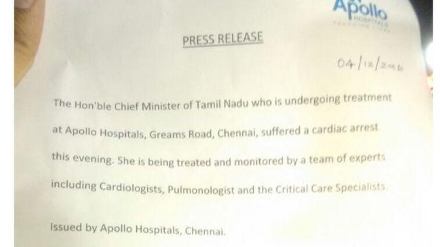 अपोलो अस्पताल की ओर से जारी प्रेस रिलीज़