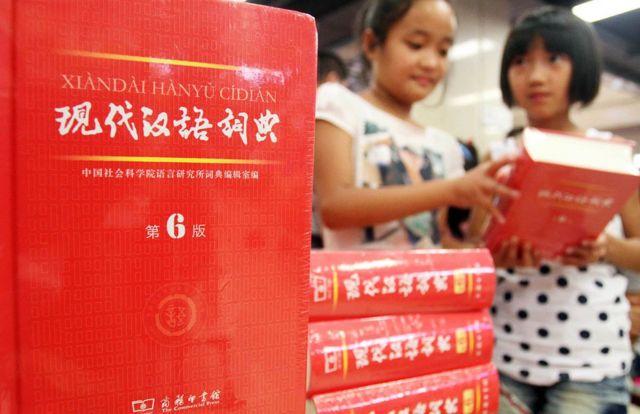 《現代漢語詞典》是中國官方的普通話詞典。