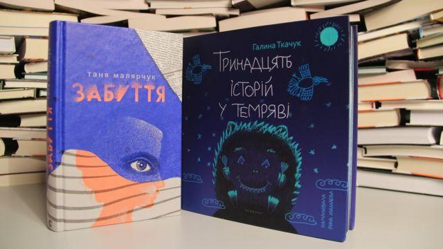 Таня Малярчук, Забуття, Галина Ткачук, Тринадцять історій у темряві