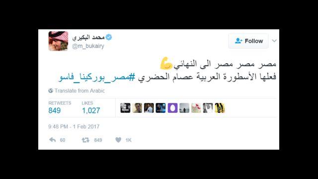 """تغريدة: """"مصر مصر مصر إلى النهائي. فعلها الأسطورة العربية عصام الحضري"""""""