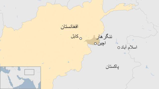 """محل اصابت """"مادر همه بمبها"""" یک مخفیگاه زیرزمینی داعش درمنطقه اچین ولایت ننگرهار بوده است"""
