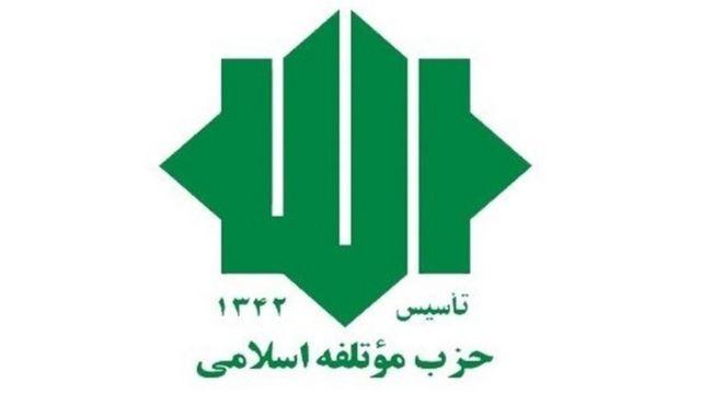 حزب موتلفه اسلامي