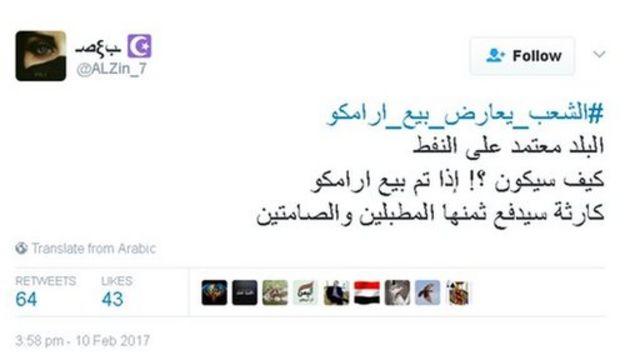 """""""#الشعب_يعارض_بيع_ارامكو"""""""