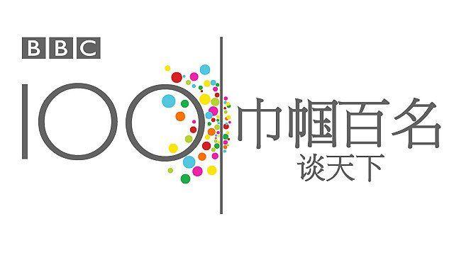 BBC巾幗百名談天下品牌標識(中文版)