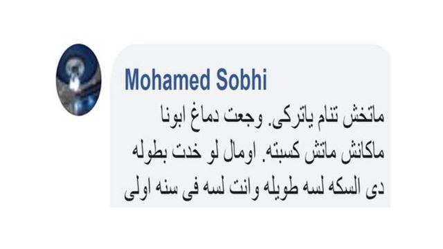 تعليق على حساب تركي آل الشيخ