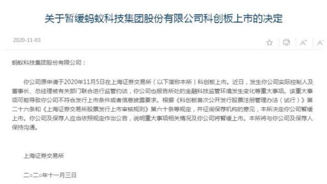 上海证券交易所宣布暂停蚂蚁上市