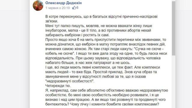 Пост Дедюхіна