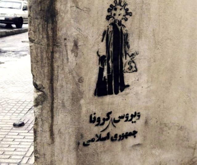 دیوارنویسی علیه حکومت