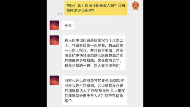 一名商家向BBC中文介绍粉丝业务