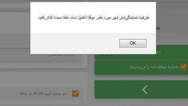 تکمیل ظرفیت فروش محصولات سایپا در بعضی شهرهای بزرگ تهران، اصفهان و شیراز فقط ۴۵ دقیقه طول کشید.