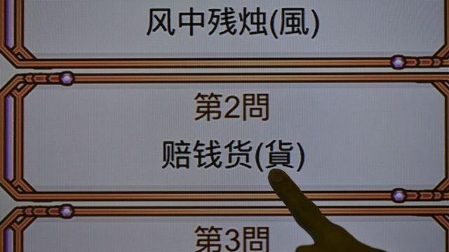 Pantalla mostrando diferentes tipos de escritura china.