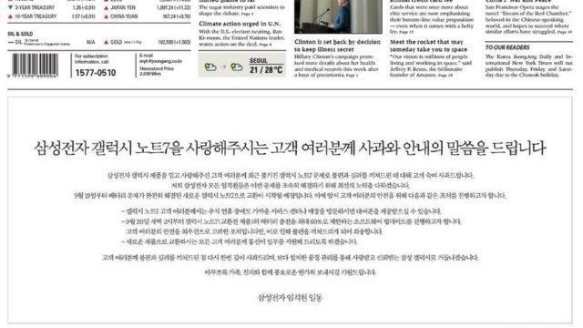 Anuncia de Samsung en JoongAng Daily