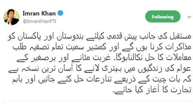 عمران ِخان کی ٹویٹ کا عکس