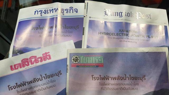 หนังสือพิมพ์ลงภาพโฆษณาการเปิดเดินเครื่องเขื่อนไซยะบุรี