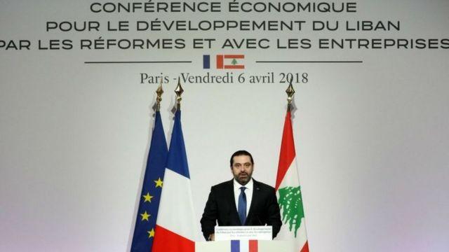 الحريري في مؤتمر باريس
