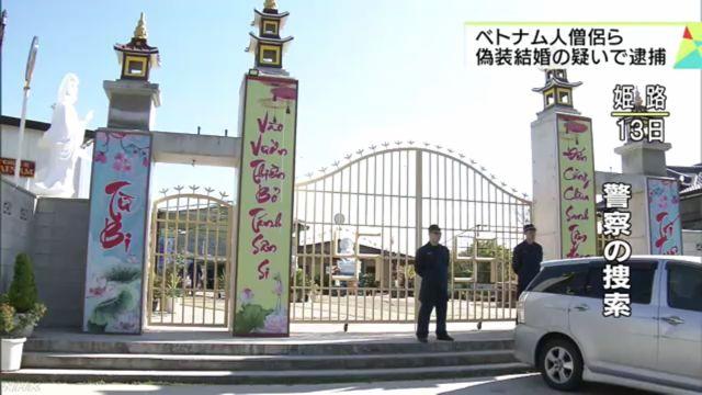 Hình ảnh trên kênh truyền hình NHK cho thấy một số cảnh sát có mặt tại chùa Đại Nam tại thành phố Himeji