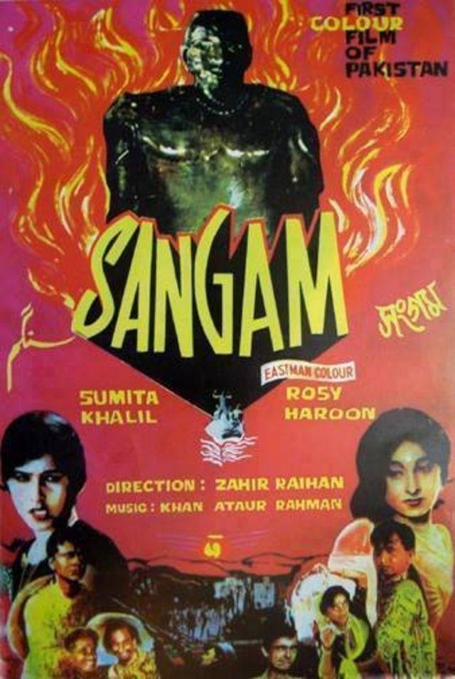 فلم سنگم کا پوسٹر