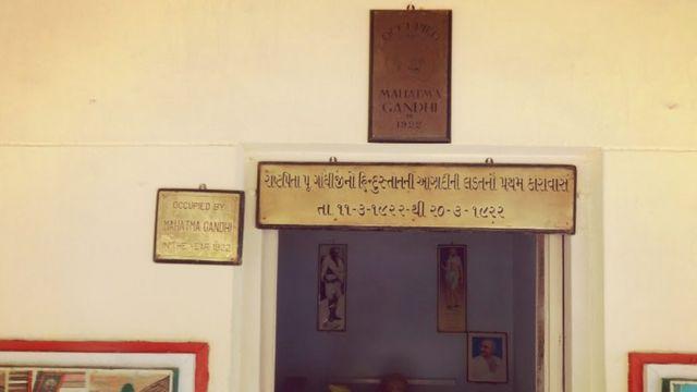 साबरमती कारागृहातील गांधी खोली