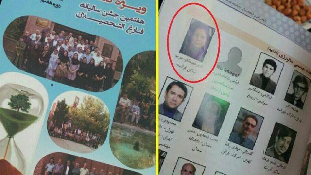 عکس مریم رجوی در ویژهنامه فارغالتحصیلان دانشگاه صنعتی شریف