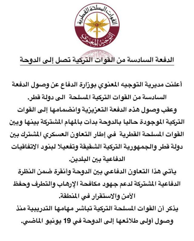 نص بيان وزارة الدفاع القطرية