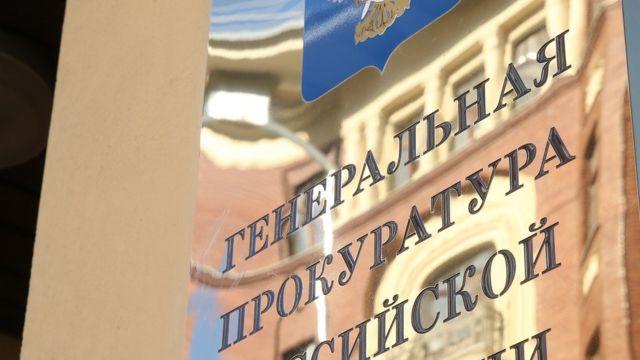 Генеральная прокуратура РФ, вывеска