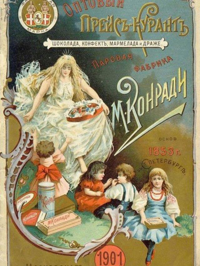 Прейскурант продукции кондитерской фабрики Конради, 1901 год