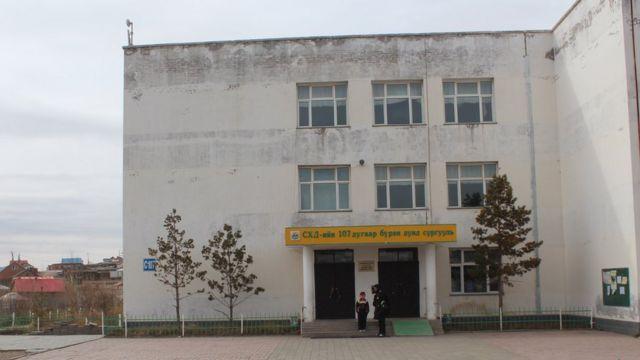 School 107, Ulaanbaatar