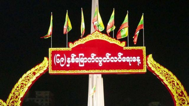 ၆၉ နှစ်မြောက် လွတ်လပ်ရေးနေ့။ ရန်ကုန်
