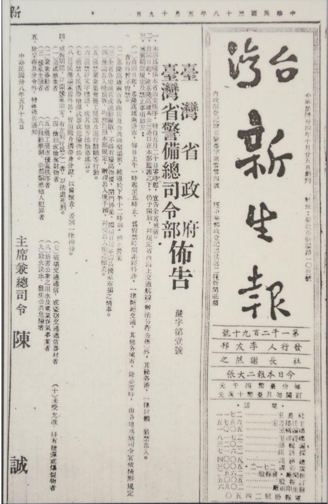 台灣省政府的機關報《新生報》1949年5月19日刊出由台灣省政府主席兼台灣省警備總司令陳誠發佈的戒嚴令。