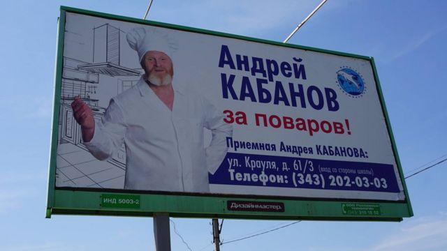 Кабанов