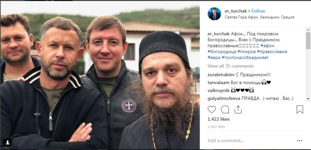 На Афон любят ездить многие российские бизнесмены и политики. Например, единоросы Андрей Турчак и Евгений Ревенко поехали на Святую гору накануне заседания синода РПЦ