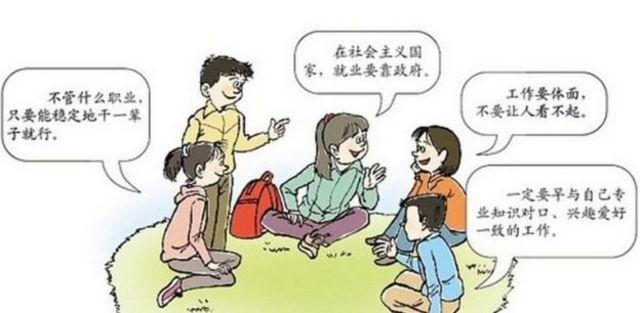 Çində yenilənmiş bir dərslikdə kişilər və qadınlar iqtisadiyyat barədə danışırlar