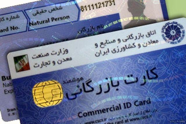 در ماههای اخیر، بعضی صادرکنندگان برای آنکه ارز حاصل از صادرات را به سامانه نیما بازنگردانند به استفاده از کارت های بازرگانی یک بار مصرف روی آوردند