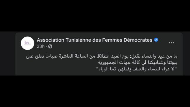 """دعت الجمعية التونسية للنساء الديمقراطيات إلى تعليق لافتات على أبواب وشبابيك البيوت كتب عليها: """"لا عزاء للنساء والعنف يقتلهن كالوباء"""""""