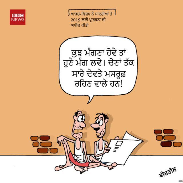 BBC Punjabi Cartoon