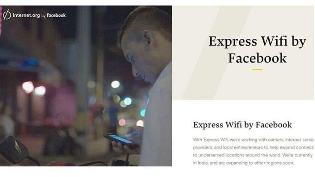 फेसबुक एक्सप्रेस वाई-फाई