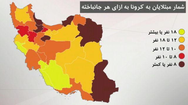 نسبت مبتلایان به جانباختگان ویروس کرونا در استانهای ایران